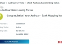 How to check Aadhar Linked to Which Bank Account ?