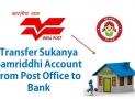 How To Transfer Sukanya Samriddhi Account ?