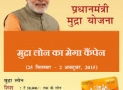 How To Apply for MUDRA Loan with Banks ?
