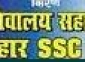 How To Download Bihar Sachivalaya (CGL) Admit Card ?
